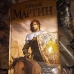 Дж. мартин Рыцарь семи королевств, Пермь