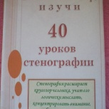 """Учебник """"40 уроков стенографии"""", Пермь"""