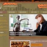 сайт юридических услуг, Пермь
