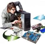 Модернизация компьютера (апгрейд). Стаж более 12 лет, Пермь