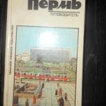 «Пермь-путеводитель», Пермь