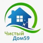 Чистка ковров, паласов, Пермь