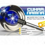 Рефлектор Синяя лампа, Пермь
