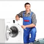 Срочный ремонт стиральных и посудомоечных машин на дому, Пермь