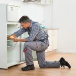 Ремонт холодильников на дому, Пермь