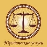 Юридические услуги для бизнеса и частных лиц, Пермь