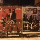 Расклейка афиш, наружная реклама, SMM для организаторов мероприятий, Пермь