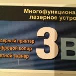 МФУ Samsung SCX 4100, Пермь