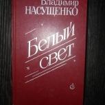 В. Насущенко. «Белый свет», Пермь