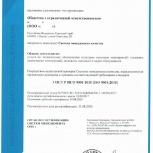 Сертификат соответствия ИСО 9001, Пермь