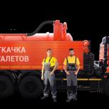 Откачка канализации, услуги ассенизатора 4/8/12 м3, Пермь