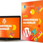 Бесплатный обучающий курс по созданию сайта на Wordpress, Пермь