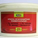 АКВЕСТ-01универсал - огнезащита для дерева., Пермь