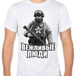"""Футболка """"Вежливые люди (солдат в маске)"""", Пермь"""