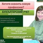 Бухгалтерский учет для начинающих, Пермь