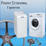 Ремонт,подключение стиральных машин, Пермь