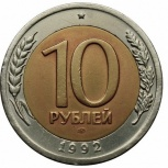 Куплю монету 10руб 1992г гкчп, Пермь