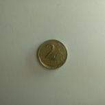 Монета 2 рубля брак., Пермь