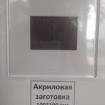Акриловый магнит 100х100 мм (заготовка), Пермь