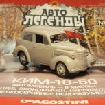 Автолегенды СССР №51 Ким 10-50, Пермь