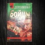 И. Деревянко. «Бойцы», Пермь