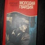 А. Фадеев. «Молодая гвардия»., Пермь