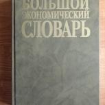 Большой экономический словарь., Пермь
