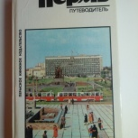путеводитель по перми 1986 г., Пермь