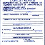 Нотариальное заверение документов, услуги апостиля, Пермь