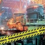 Промышленная безопасность - курсы, Пермь